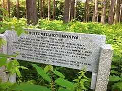 Penobscot Nation Memorial Rest Area